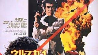 Download Wolf Guy Original Trailer (Kazuhiko Yamaguchi, 1975) Video