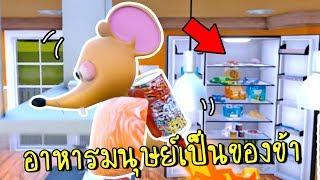 Download อาหารมนุษย์เป็นของข้า!! | Ratty Catty [zbing z.] Video