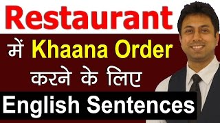 Download Restaurant में Food Order करने के Sentences | Hindi To English Speaking Practice Conversation | Awal Video