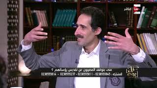 Download كل يوم: متى يتوقف المصريون عن تقديس رؤسائهم ؟ Video