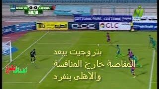 Download ملخص اهداف مباراة مصر المقاصة وبتروجيت اليوم 0 - 1والاهلى ينفرد بالقمة 6-5-2017 Video
