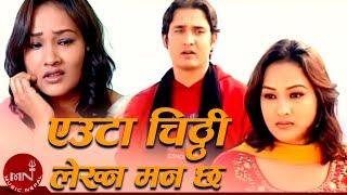 Download New Nepali Lok Geet | Euta Chithi Lekhna Manlachha | Bishnu Majhi | Rajan Thakuri | Sirjana Birahi Video