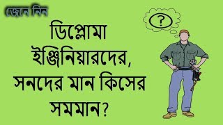 Download Value Of Diploma In Engineering Degree In Bangla | Student Careers | 2017 Video