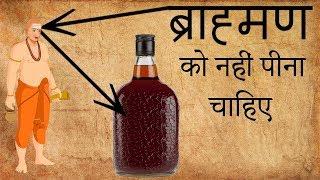 Download ब्राह्मणों को शराब नहीं पीनी चाहिए | Why Brahmins Don't Drink | Do You Know ??? Video