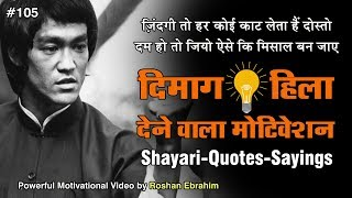 Download [Part-2] Dimaag Hilaa Dene Waale || Hindi Motivational Quotes, Thoughts | Chanakya Niti full Video