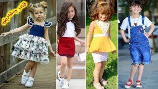 Download اجمل ملابس اطفال بنات للعيد 🌹 ازياء بنات صغار روووعة 🌹 kids fashion for eid 2018 Video