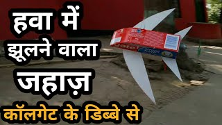 Download How To Make A Flying Aeroplane Using Colgate Box | Best Out Of Waste Colgate Box Craft Idea Video