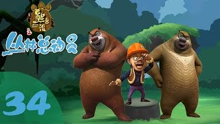 Download 《熊出没之丛林总动员 Forest Frenzy of Boonie Bears》34 猛男光头强【超清版】 Video