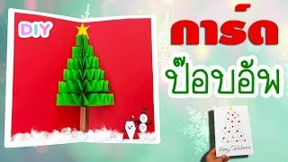 Download การ์ดคริสต์มาส ง่ายๆ ไปส่งครู Ep.2 ต้นคริสมาส ป๊อปอัพ | DIY ง่ายนิดเดียว Video