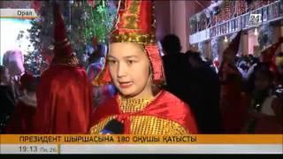 Download Оралда 180 бүлдіршін Президент шыршасының шамын жағу рәсіміне куә болды Video