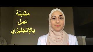 Download أسئلة وأجوبة في مقابلة العمل بالإنجليزية - Learn English with Razanne | Job Interview Video