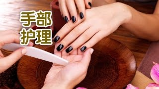 Download 如何做手部护理?|美甲教学/Hand care Video