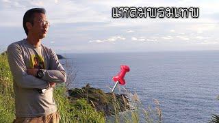 Download แหลมพรมเทพ ภูเก็ต ที่ๆใครก็อยากมา ปักหมุด เช็คอิน #Dummy Channel Video
