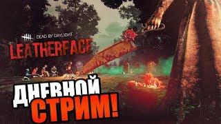 Download Dead by Daylight — ДНЕВНОЙ ДиБиДи! Video