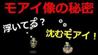 Download 【FF5】発売から14年後に明かされた真実「4つの石板がモアイ像の秘密を解く鍵だった」~ ファイナルファンタジー5 Video
