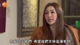 Download Sabrina Ho Chiu Yeng (何超盈) Exclusive Interview - Part 1 Video