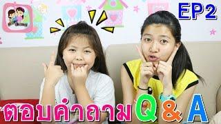 Download ตอบคำถาม Q&A EP2 พี่ฟิล์ม น้องฟิวส์ Happy Channel Video