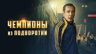 Download Чемпионы из подворотни - фильм драма про футбол - все серии Video