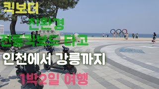 Download [킥보더]친환경 전동킥보드 여행자 인천에서 강릉까지 320km라이딩 - 듀얼트론 울트라(DUALTRON ULTRA) Video