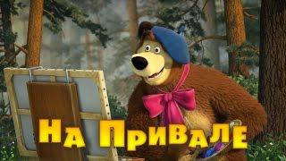 Download Маша и Медведь - На привале (57 серия) Video