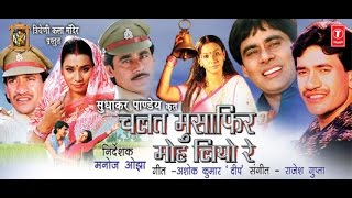 Download CHALAT MUSAFIR MOH LIYO RE - Full Bhojpuri Movie Video