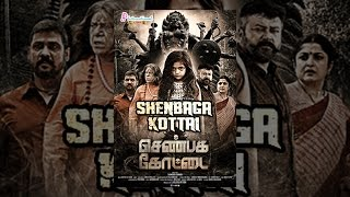Download Shenbaga Kottai Video