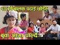 Download सारंगी रेट्दै बुवा आमा पालिरहेका १३ बर्षका जनक गन्दर्भको घरमा पुग्दा यस्तो देखियो | Janak Gandharva Video