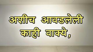 Download अशीच आवडलेली वाक्ये. Marathi suvichar Video