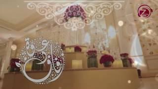 Download دعوة زواج طلال و سارا الله يتمم هناهم | استديو زفين للانتاج الفني | للطلب 0532041414 Video