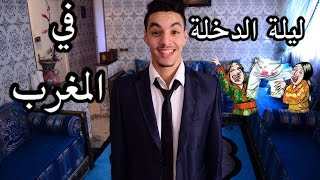 Download ADIL HACHAM | ليلة الدخلة في المغرب | La nuit du mariage Video