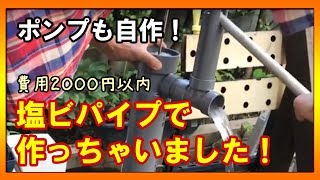 Download 【井戸ポンプも自作】どんどん水を吸い上げる!ホームセンターで買える材料で手押しポンプの作り方 Video