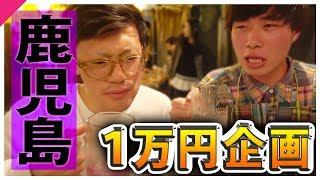 Download 居酒屋で1万円使い切るまで帰れま10!!!!【鹿児島で人気】 Video