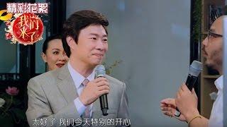 Download 《我们来了》费玉清特辑: 老司机中的战斗机 行走的中华曲库! Up Idol2 Fei Yu-ching Footage【湖南卫视官方超清版】 Video