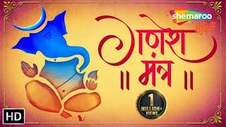 Download श्री गणेश मंत्र | ॐ गं गणपतये नमो नमः | जानिये गणेश मंत्र का महत्त्व हिंदी में Video