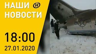 Download Наши новости ОНТ: в афганском самолёте погибло до 110 человек; Лукашенко доложили о работе таможни Video