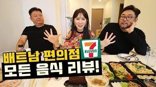 Download 베트남 편의점의 모든 음식 먹방 리뷰! 우리나라에 없는 특이한 음식들 모음! Video