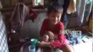 Download 子ども達の暮らし<国際協力NGOエファジャパン>(ベトナム、ラオス、カンボジア) Video