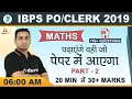 Download IBPS PO & Clerk 2019 | Maths | Mock Test On Latest Pattern (Part 2) Video