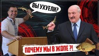 Download Лукашенко ЧИНОВНИКИ УХУ ЕЛИ ?/ Общество Гомель Video