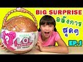 Download มาถึงแล้ว LOL Big Surprise ของแท้ อลังการสุดๆ ตุ๊กตาเซอร์ไพรส์ LOL ยักษ์รวมของเซอร์ไพรส์ 50 ชิ้น EP1 Video