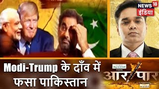 Download Aar Paar | Modi-Trump के दाँव में फसा पाकिस्तान | Pakistan-USA Tweet War Video