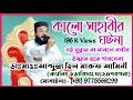 Download Abdulla Hil Maruf মাওঃআব্দুল্লা হিল মারুফ(ইন্ডিয়া) দঃ২৪পরগনা,ক্যানিং,চড়াবিদ্যা ৷ মোবাঃ-9775568299 Video