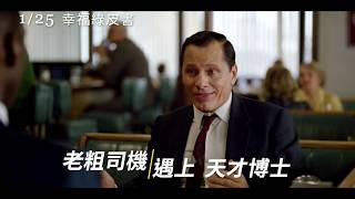 Download 【幸福綠皮書】Green Book 30秒預告~01/25 暖心上映 Video