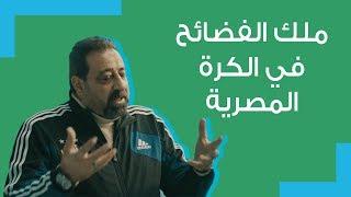 Download ملك الفضائح في الكرة المصرية! Video