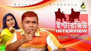Download Interview ( ইন্টারভিউ ) | Epi - 08 | Harun Kisinger | Chikon Ali | Luton Taj | Bangla Comedy Video