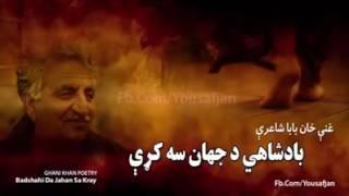 Download بادشاھی د جھان سہ کری غنی خان بابا غزل Video