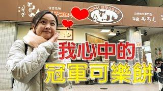Download 惊奇日本:我心中的冠軍可樂餅【台湾人が感動したコロッケ】ビックリ日本 Video