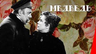 Download Медведь (1938) фильм смотреть онлайн Video