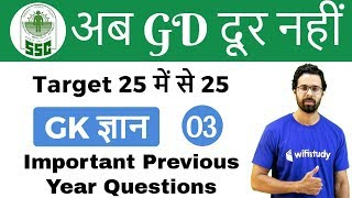 Download 8:00 PM - अब GD दूर नहीं   GK ज्ञान by Bhunesh Sir   Day #03   Important Previous Year Questions Video
