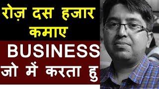 Download रोज दस हजार कमाए, BUSINESS IDEAS, online business, earn money online, online earning, earn money Video